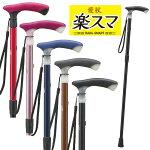 愛杖楽スマおしゃれで小粋で機能的スリムネック伸縮タイプストラップ付SGマーク日本製