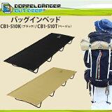 コット 軽量 キャンピングベッド キャンプベッド giベッド 簡易バッドドッペルギャンガー アウトドア バッグインベッド cb1-510