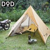ツーリングテント バイク 軽量 コンパクト DOD ライダーズワンポールテント t1-442-tn