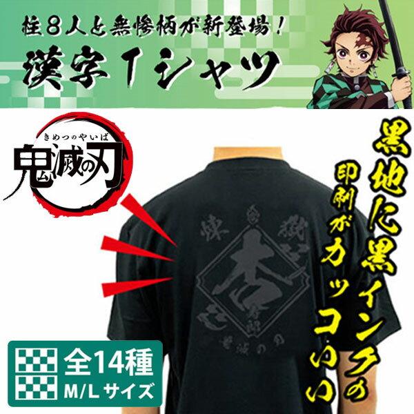 トップス, Tシャツ・カットソー  T 100 ufotable