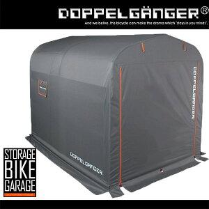 ストレージバイクガレージ Lサイズ サイクルテント サイクルハウス バイクテント バイクガレージ 自転車置き場 屋根 簡易 自転車 doppelganger ドッペルギャンガー dcc330l