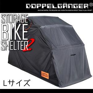 【送料無料】Lサイズ サイクルテント サイクルハウス バイクテント バイクガレージ 自転車置き場 屋根 簡易 自転車 ストレージバイクシェルター2 dcc374l