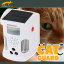 超音波 猫除け キャットガード ソーラー しつけ 忌避器 猫よけ 猫撃退 猫退治 CATGUARD coxfox gr-09