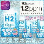 水素風呂水素バス入浴剤水素H2バブル700g
