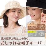 【送料無料】帽子クリップ帽子ホルダーハットクリップおしゃれな帽子キーパー