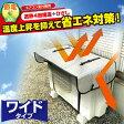 【送料無料】ワイドでしっかり遮熱エコパネル エアコン 室外機 カバー アルミ 大型 日よけ カバー