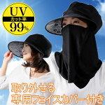 UVクールフェイスカバー[UVカット紫外線カット日焼け対策レディース折りたたみ吸水速乾]