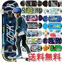 【2020Newモデル】スケートボード コンプリート スケボ