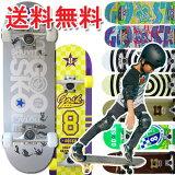 【収納バッグプレゼント】スケボー スケートボード キッズ 子供 初心者 コンプリート gosk8 ゴースケート
