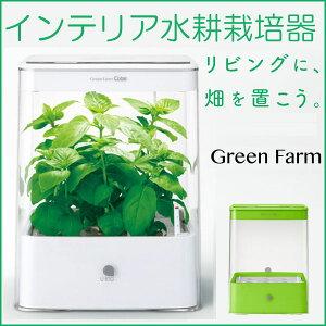 【送料無料】水耕栽培 キット LED 水耕栽培器 装置 スポンジ 肥料 種 家庭菜園 ユーイング グリーンファーム キューブ Green Farm Cube uh-cb01g1