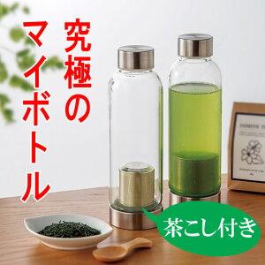 茶こし付き耐熱ガラス製マイボトル
