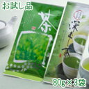 深むし茶80g×2袋&普通煎茶 中級80g×1袋静岡茶 送料無料お試し・1000円ポッキリ