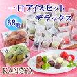 【送料無料】一口アイスクリームセットデラックス(68粒) (短冊のし) ギフト