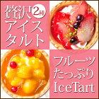 【送料無料】贅沢アイスタルト(短冊のし)ギフト