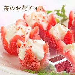 イチゴアイス苺アイスアイスお中元ギフト中元アイスクリーム内祝い出産内祝い快気内祝い結婚祝いお礼お返しお祝い贈り物ご挨拶お花のようないちごアイス15個入