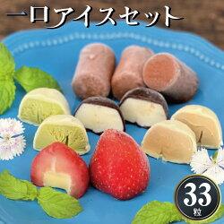 アイス詰め合わせアイスクリームお中元ギフト生チョコアイスイチゴアイス中元アイスクリーム内祝い出産内祝い快気内祝い結婚祝いお礼お返しお祝い贈り物ご挨拶一口アイスクリームセット(33粒)
