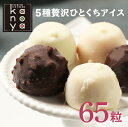 アイス アイスクリーム お歳暮 御歳暮 チョコ チョコレート バニラ 福袋 詰め