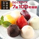 【2日10時〜5日まで5%OFFクーポン】 アイスクリーム