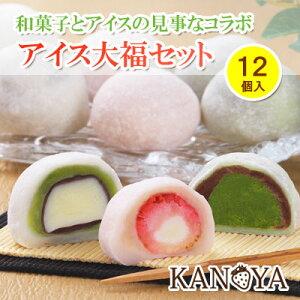 アイスクリームが3種(バニラ・苺・抹茶)の大福に♪和菓子とアイスクリームの見事なコラボ♪佐...