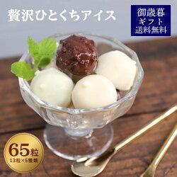 チョコアイスボールセット(65粒入)