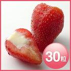 お買い得苺セット(30粒入)