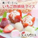苺好きにはたまらない♪苺アイスクリーム、お花のようないちごアイスクリームをはじめとする4種...
