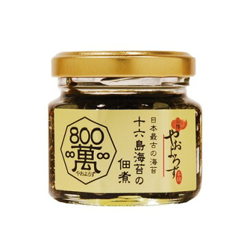 [山陰やおよろず本舗]十六島海苔(うっぷるいのり)の佃煮[日本最古の海苔]