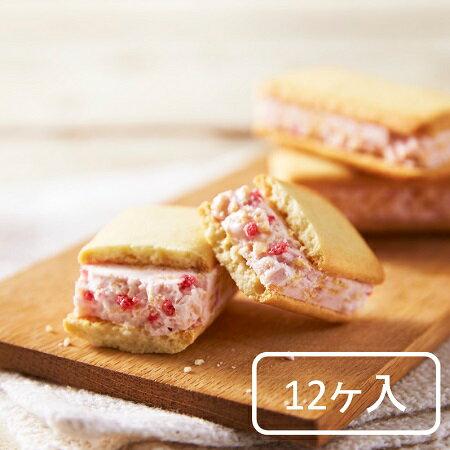 ラズベリークリームサンドクッキー12ヶ入 蒜山ジャージーヒルズ【ラッキーシール対応】