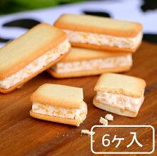 大山ソフトクリームサンドクッキー6ヶ入寿製菓山陰鳥取お土産スイーツお菓子パケ買いギフト贈り物手土産お祝い内祝お礼