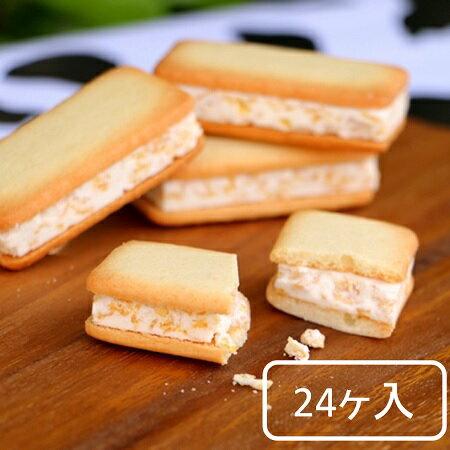大山ソフトクリームサンドクッキー 24ヶ入 寿製菓 山陰 鳥取 お土産 スイーツ お菓子 パケ買い ギフト 贈り物 手土産 お祝い 内祝 お礼