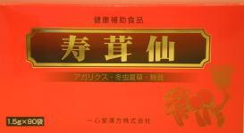 「寿茸仙」(アガリクス茸、冬虫夏草、マイタケ配合)◆1.5g×90包
