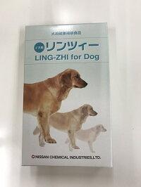 犬用リンツィー◆120粒