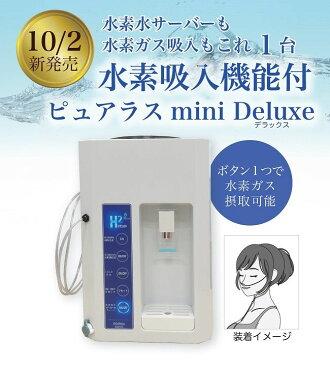 【送料無料】【水素吸入機能付き】ピュアラス mini Deluxe