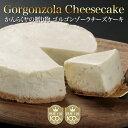 かんらくヤの贈り物 ゴルゴンゾーラチーズケーキ4号(12cm