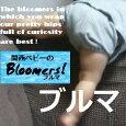 【アウトレットセール】ベビー《70cm〜90cm》【日本製】ブルマ☆ベーシックなブルマ♪選べる全11柄♪やわらか素材☆