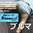 【NEW】《☆756円☆(税込)》【アウトレットセール】ベビー《70cm 80cm 90cm》【日本製】ブルマ☆ベーシックなブルマ♪選べる全20柄☆