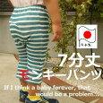 《保育園》ベビー《80cm〜95cm》【日本製】7分丈モンキーパンツ☆やわらか素材がらくチン☆おむつマチがよちよちアンヨをサポート☆着脱しやすい♪豊富な全20柄☆彡