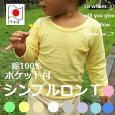 《810円(税込)!!》【日本製】《90〜130cm》シンプルロンT☆綿100%☆ワンポケット&ワンボタン☆8color♪