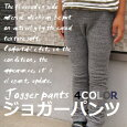 ベビー・キッズ《80〜130cm》【日本製】裏毛ジョガーパンツ☆裏毛素材がやわらかな風合い☆細身のテーパードシルエット♪おしりにポケットひとつ♪