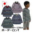 【NEW】ボーダーロンT《8090100110120130cm》【日本製】綿100%ソフトベビーキッズ子供服トップスTシャツ長袖