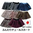 【NEW】【日本製】《80〜95cm》チュールスカート☆ふんわりチュール☆フェミニン♪
