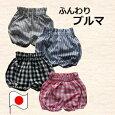 【NEW】ふんわりブルマ《708090cm》綿100%【日本製】ギャザーたっぷりでふんわりオシャレなおしりに豊富なカラーベビーブルマ子供服