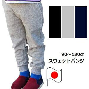 【NEW】《990円》スウェットパンツ《90 100 110 120 130cm》スウェットパンツ パンツ ズボン 長丈 長ズボン ポケット付き 男の子 女の子 ベビー 子供服