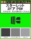 簡単ハードコートフィルム スターレット 3ドア P8# リヤーセット カット済みカーフィルム