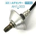 KEA A/Fセンサー ( O2センサー ) AH1-303 ( アクティバン HH6...
