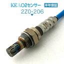 KEA O2センサー 2Z0-206 ( アテンザセダン GH5FP L510-18-861 )