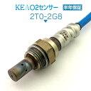 KEA O2センサー 2T0-2G8 ( イスト NCP110 89465-52480 リア側...