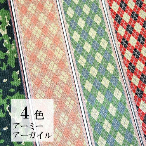 畳縁 アーミー&アーガイル 1m単位〜 切り売り4種類 好きな長さ 迷彩 そろばん柄手芸 ハンドメイド 畳の縁 たたみへり