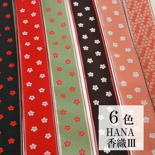 畳縁 HANA香織3 1m単位〜 切り売り6種類 好きな長さ 小花柄 梅桜手芸 ハンドメイド 畳の縁 たたみへり