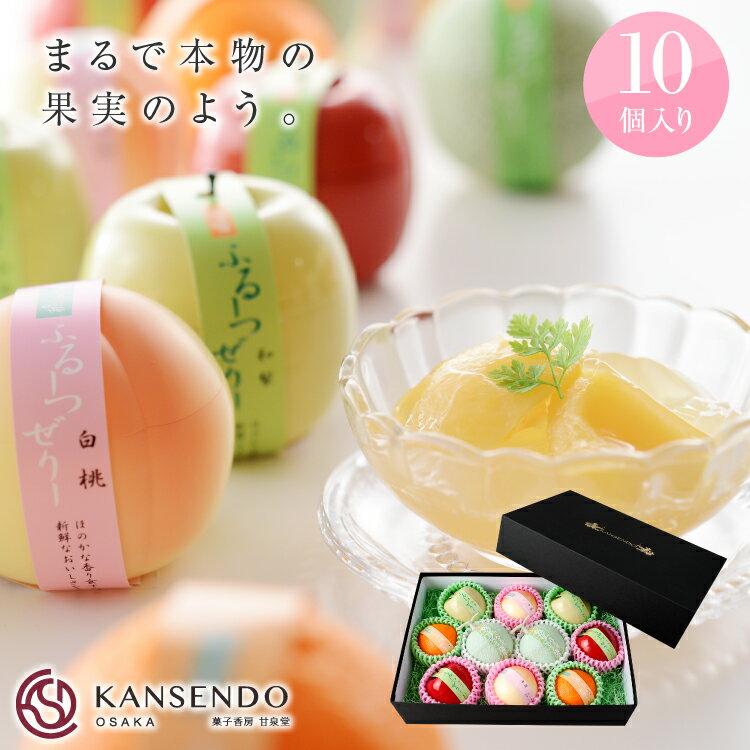 菓子香房 大阪・甘泉堂 『ふるーつぜりー』
